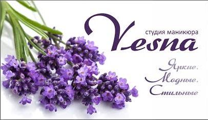 Cтудия маникюра «Vesna»
