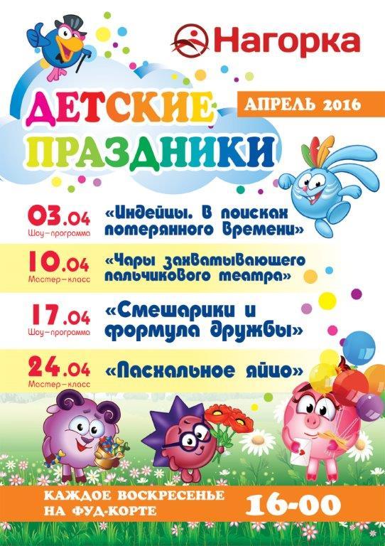 АФИША НАГОРКА АПРЕЛЬ_2