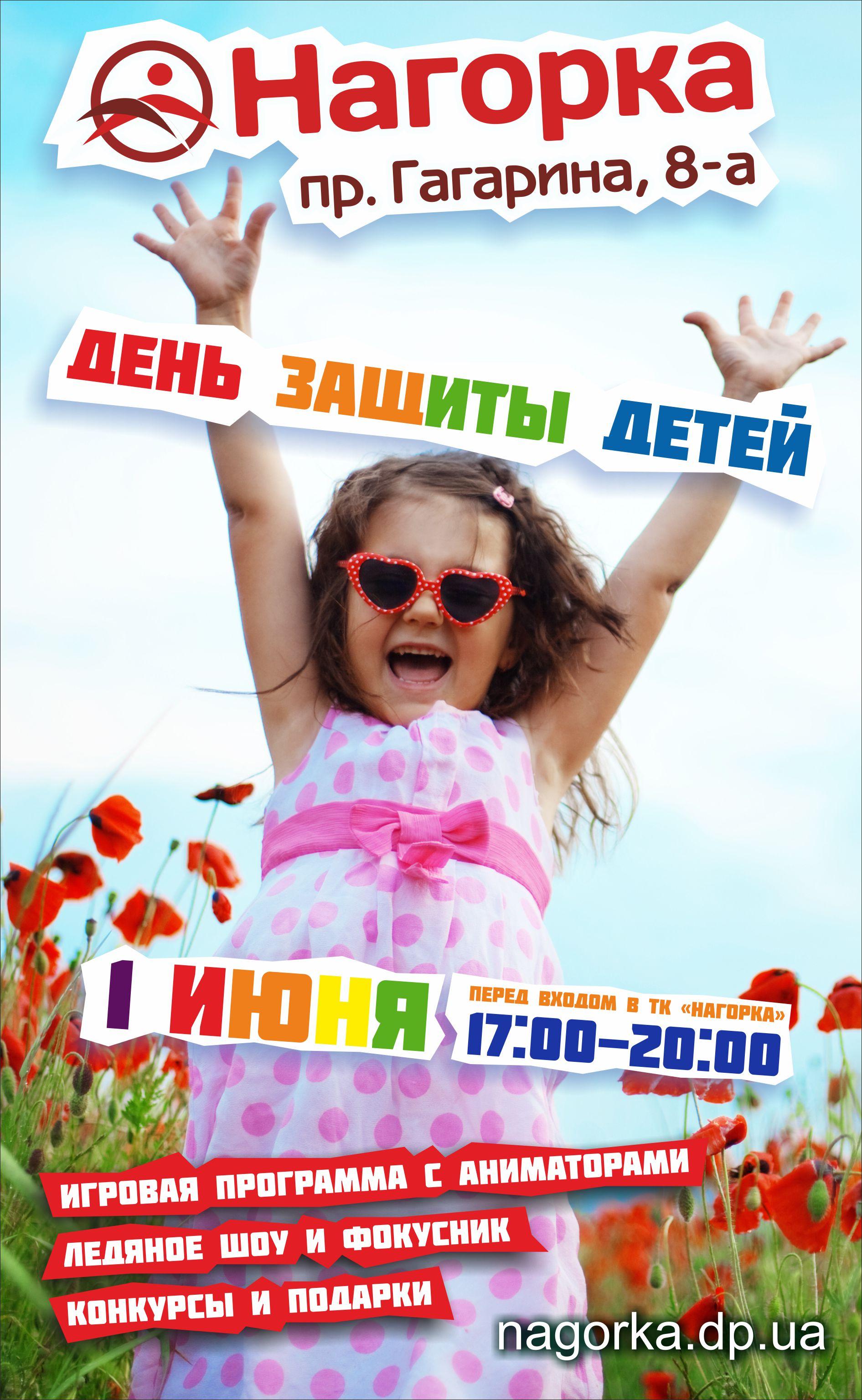 Афиша Защита Детей 3_утвержд
