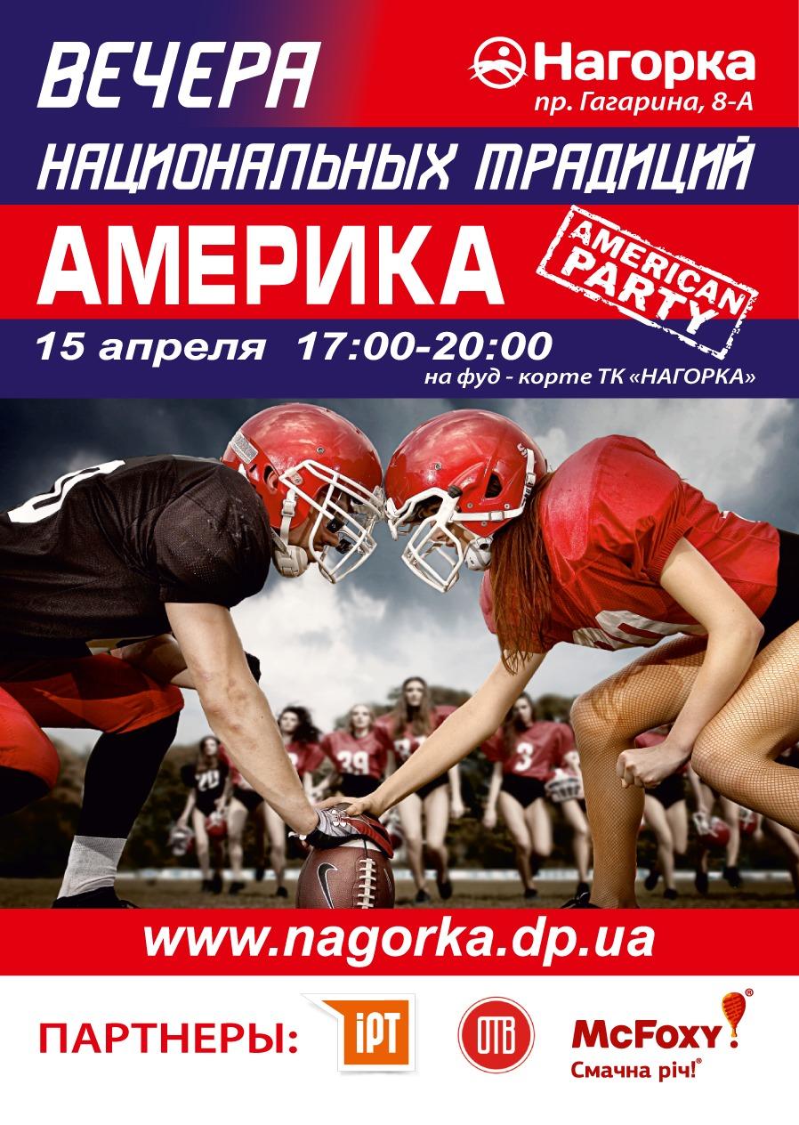 Nagorka_list_148x210_America-01