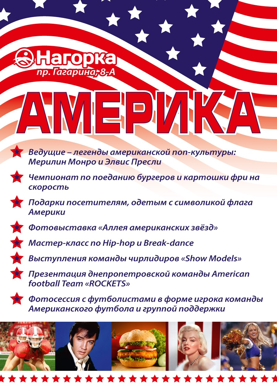 Nagorka_list_148x210_America-02