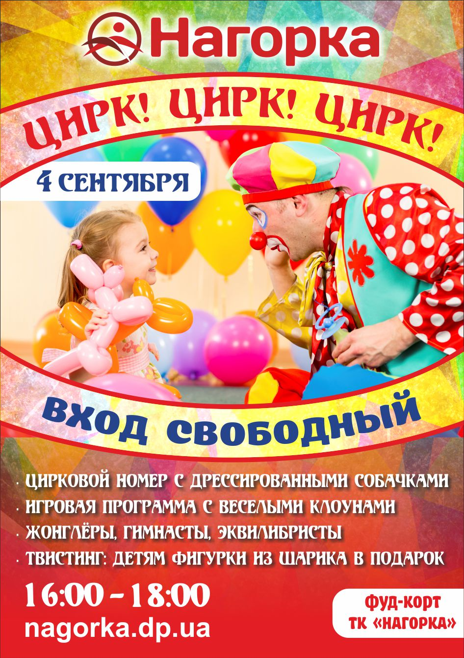 circus_nagorka