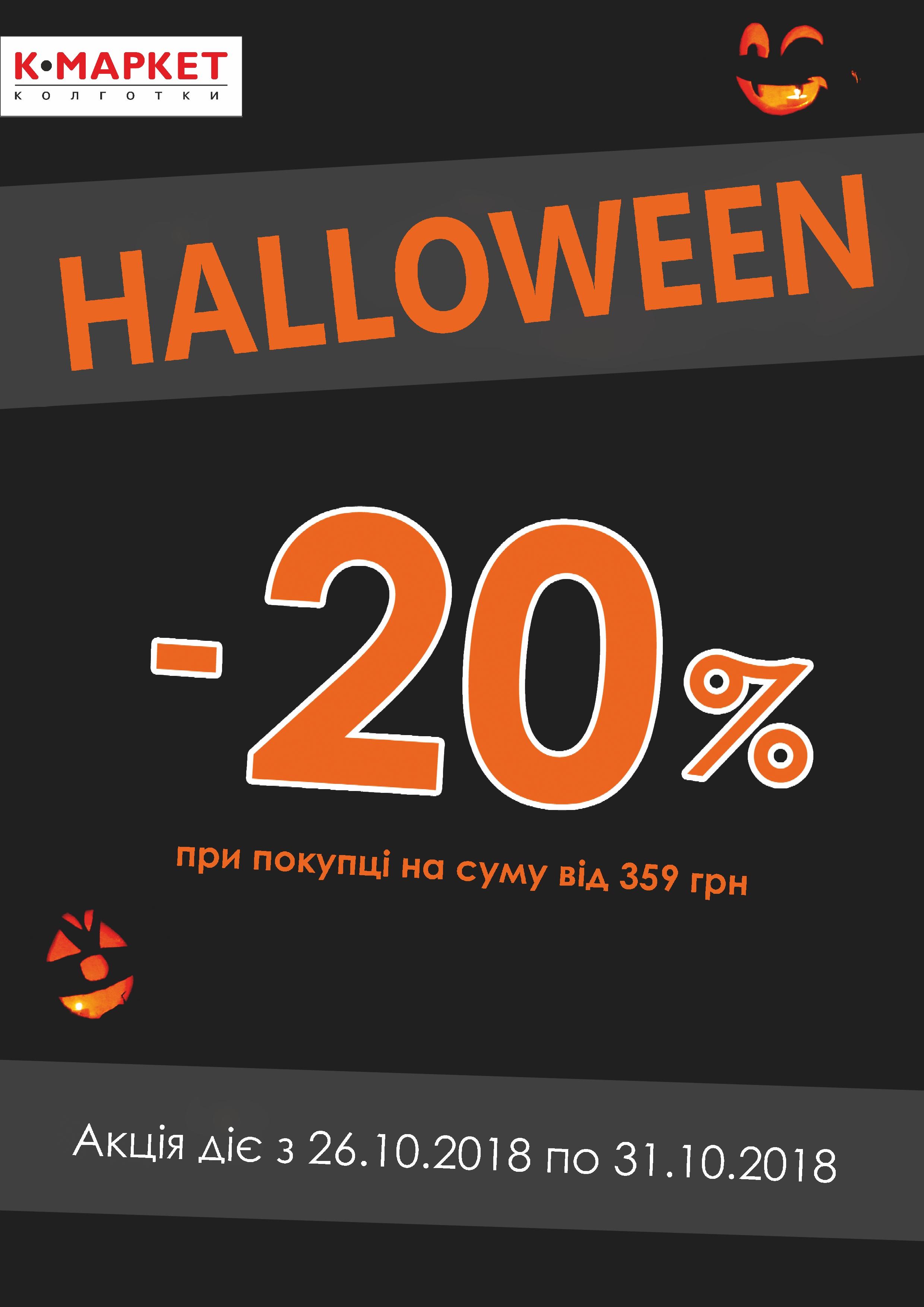 Halloween!!! в магазине К-МАРКЕТ 13d948c7918b1