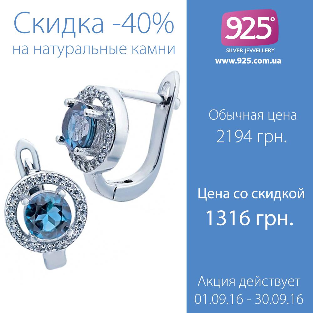 Нат. камни -shs250tlb