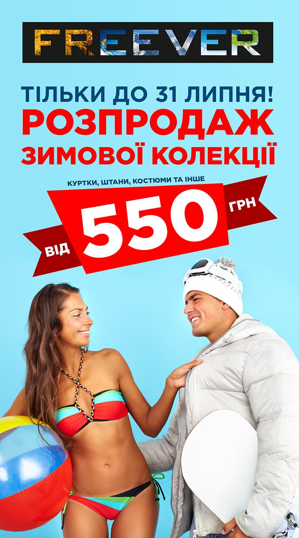 freever зимняя распродажа550_1000х1800