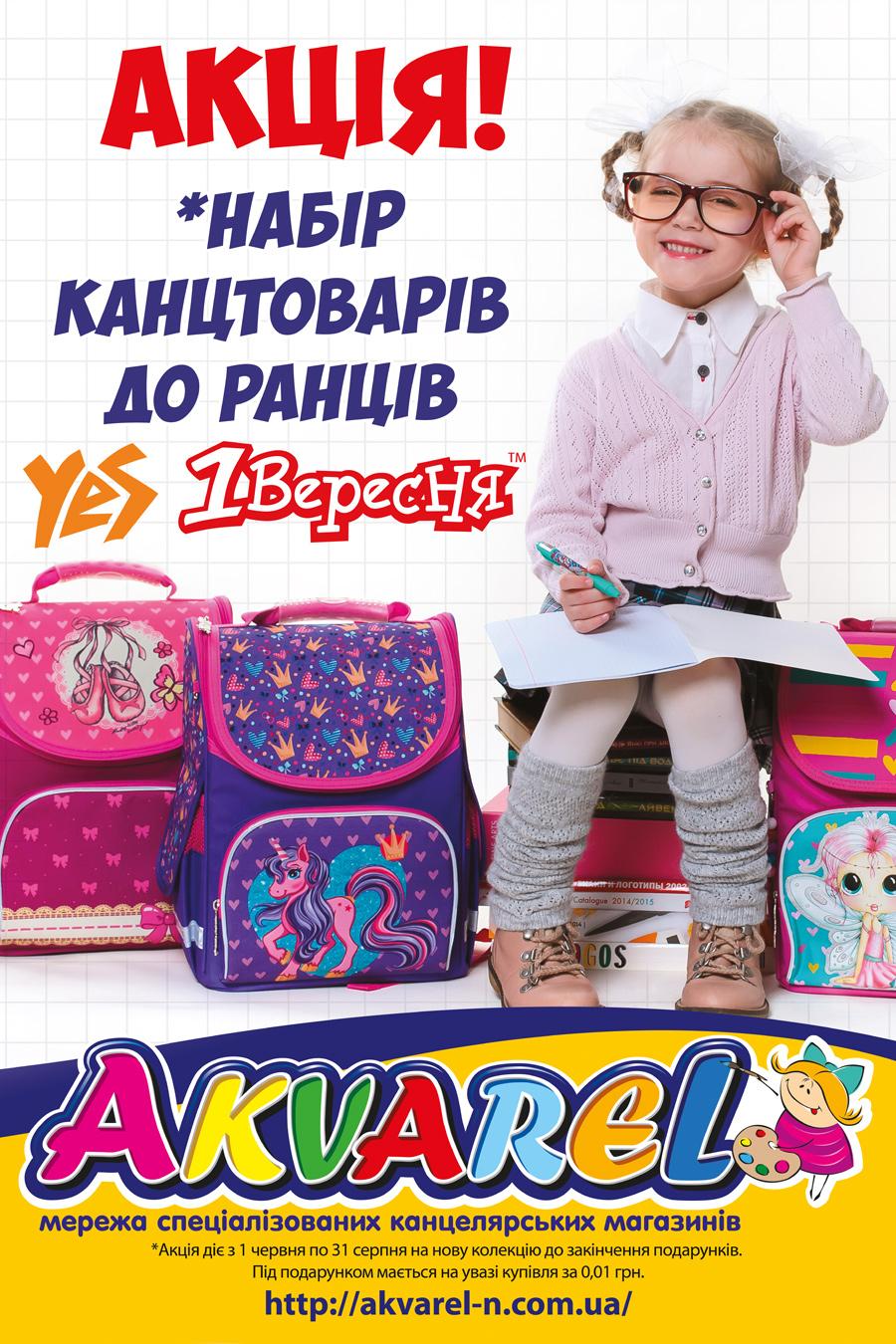 Акцiя вiд канцелярських магазинів «AKVAREL» 79ccae2e5669f